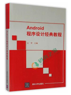 Android程序设计经典教程 PDF