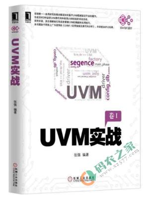 UVM实战(卷1) PDF