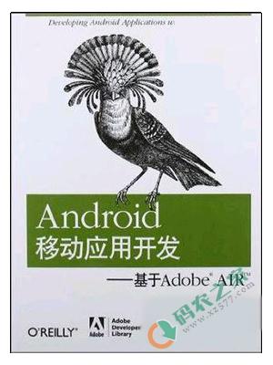 Android移动应用开发:基于AdobeAIR PDF