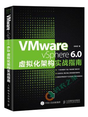 VMware vSphere 6.0虚拟化架构实战指南 PDF