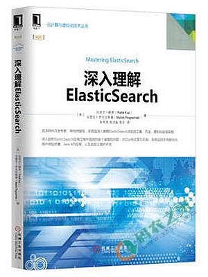 深入理解ElasticSearch PDF
