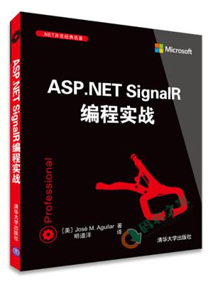 ASP.NET SignalR编程实战 PDF