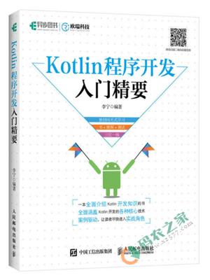 Kotlin程序开发入门精要 PDF