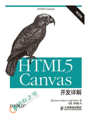 HTML5+Canvas开发详解 PDF