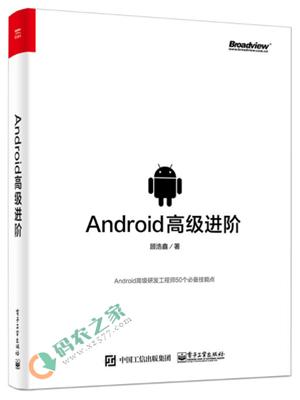 Android高级进阶 PDF