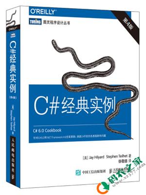 C#经典实例 PDF