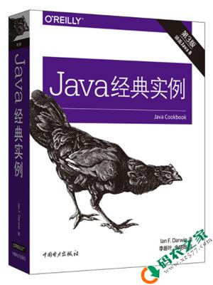 Java经典实例 PDF