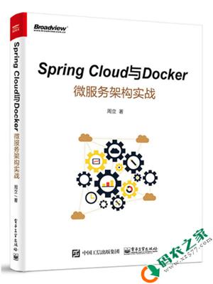 Spring Cloud与Docker微服务架构实战 PDF