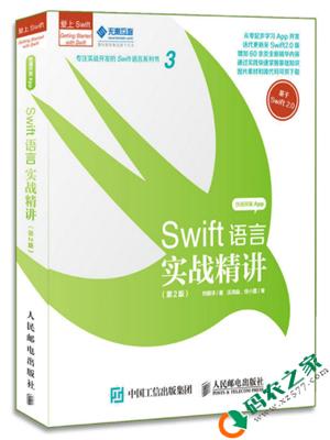 Swift语言实战精讲 PDF