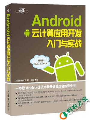 Android云计算应用开发入门与实战 PDF