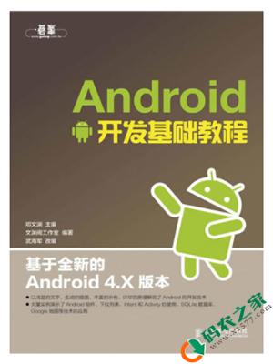 Android开发基础教程 PDF