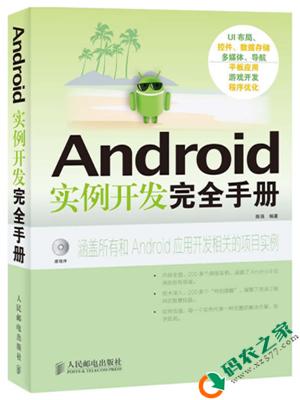 Android实例开发完全手册 PDF
