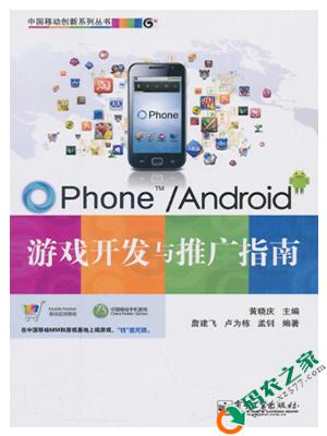 OPhone/Android游戏开发与推广指南 PDF