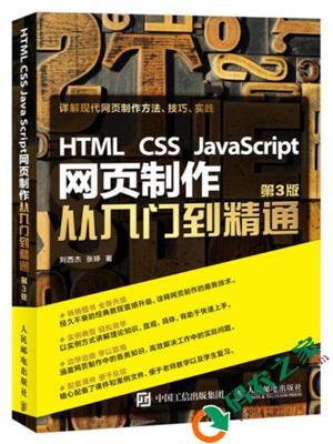 HTML CSS JavaScript网页制作从入门到精通 PDF