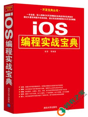 iOS编程实战宝典 PDF