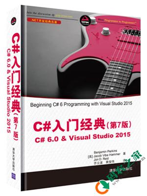 C#入门经典 PDF