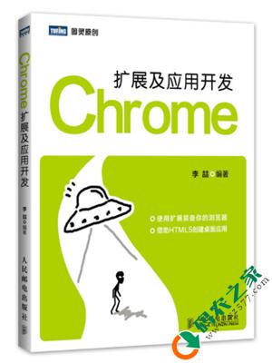 Chrome扩展及应用开发 PDF