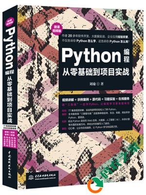 Python编程从零基础到项目实战:微课视频 PDF ppt