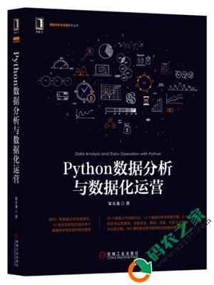 Python数据分析与数据化运营 PDF