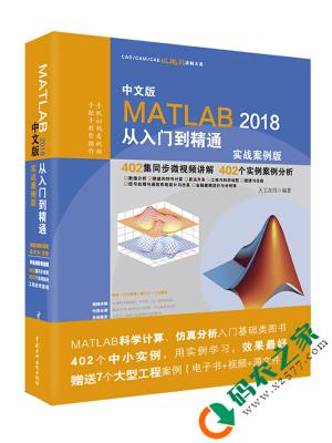 中文版MATLAB2018从入门到精通 PDF
