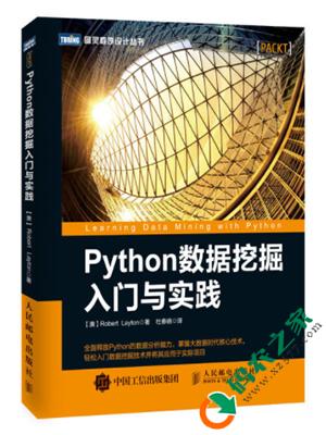 Python数据挖掘入门与实践 PDF