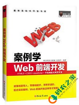 案例学WEB前端开发 PDF