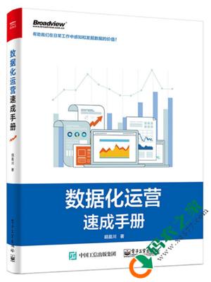 数据化运营速成手册 PDF