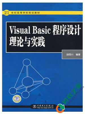 Visual Basic程序设计理论与实践 PDF