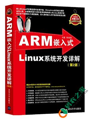 ARM嵌入式Linux系统开发详解 PDF