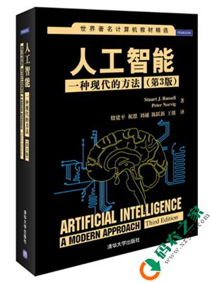 人工智能:一种现代的方法 PDF