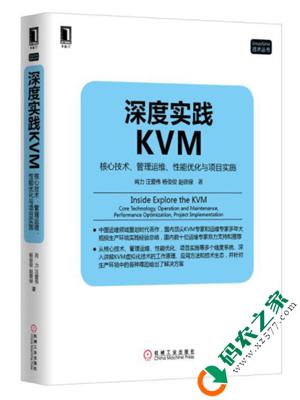 深度实践KVM PDF