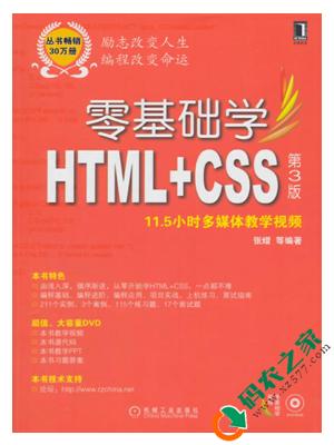 零基础学HTML+CSS PDF