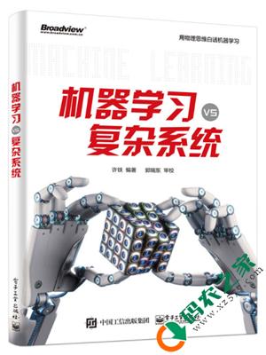 机器学习vs复杂系统 PDF