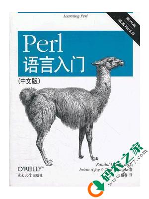 Perl语言入门 PDF