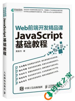 Web前端开发精品课 JavaScript基础教程 PDF