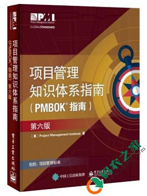 项目管理知识体系指南(pmbok带批注) PDF