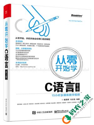 从零开始学C语言 PDF