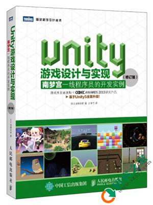 Unity游戏设计与实现:南梦宫一线程序员的开发实例 PDF