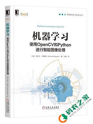 机器学习:使用OpenCV和Python进行智能图像处理 PDF