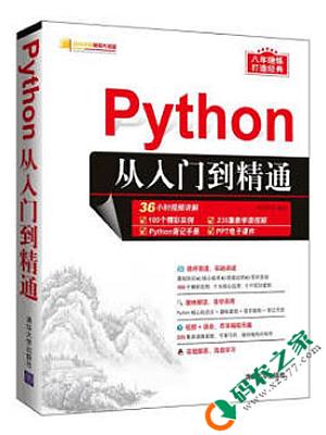Python从入门到精通 PDF