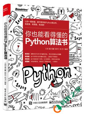 你也能看得懂的Python算法书 PDF