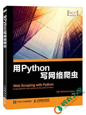 用Python写网络爬虫 PDF