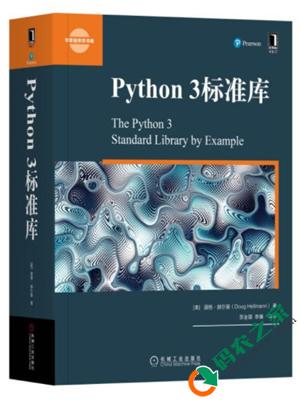 Python 3标准库 PDF