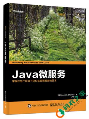 Java微服务 PDF