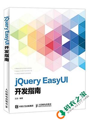 jQuery EasyUI开发指南 PDF
