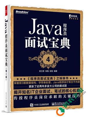 Java程序员面试宝典 PDF