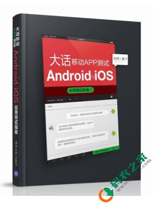 大话移动APP测试 Android与iOS应用测试指南 PDF