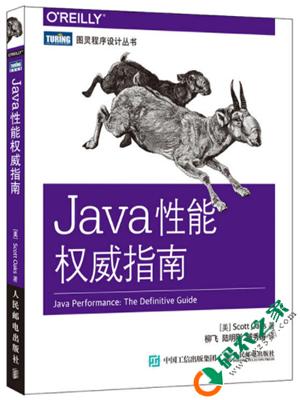 Java性能权威指南 PDF