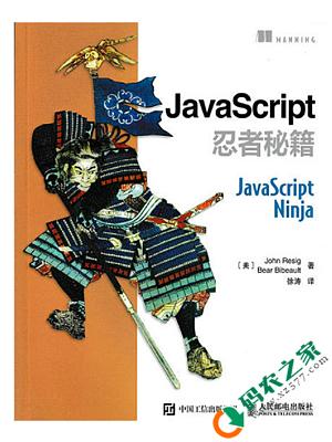 JavaScript忍者秘籍 PDF