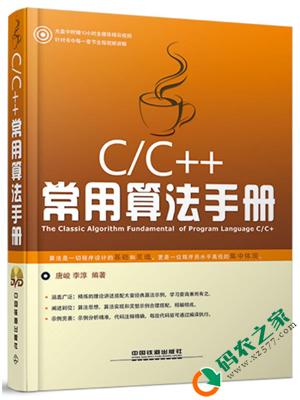 C/C++常用算法手册 PDF